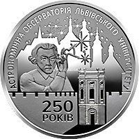 Украина 5 гривен 2021 Львовская обсерватория