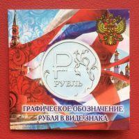 1 рубль 2014 года Знак рубля в Подарочном холдере.