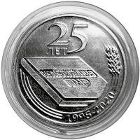 Приднестровье 25 рублей 2020/2021 года 25 лет Конституции ПМР.