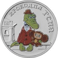 25 рублей 2020 Крокодил Гена (цветная)