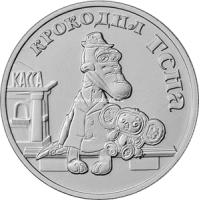 25 рублей 2020 года Крокодил Гена.
