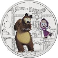 25 рублей 2021 года Маша и Медведь (цветная)