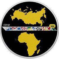 3 рубля 2019 года Саммит «Россия — Африка»