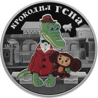 3 рубля 2020 года Крокодил Гена серебро