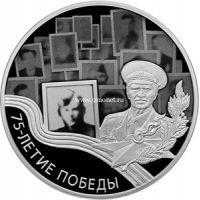 3 рубля 2019 года 75 лет Победы советского народа в Великой Отечественной войне 1941–1945.