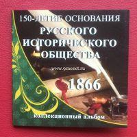 5 рублей 2016 года 150 лет Русскому Историческому Обществу в Подарочном холдере.