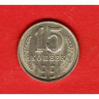 СССР 15 копеек 1991 года Л