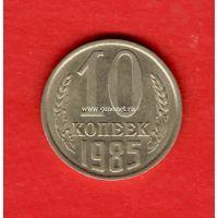 СССР 10 копеек 1985 года.