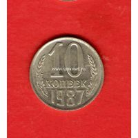 СССР 10 копеек 1987 года.