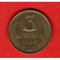 СССР 3 копейки 1990 года.