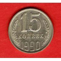 СССР 15 копеек 1990 года.