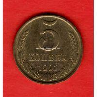 СССР 5 копеек 1991 года. М