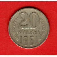 СССР 20 копеек 1961 года.