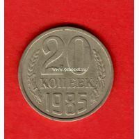 СССР 20 копеек 1985 года.