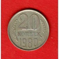 СССР 20 копеек 1980 года.
