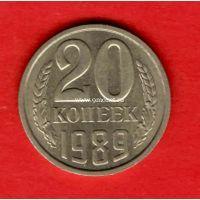 СССР 20 копеек 1989 года.
