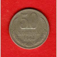 СССР 50 копеек 1964 года.