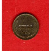 СССР 1 копейка 1976 года.