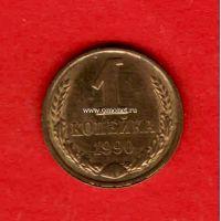 СССР 1 копейка 1990 года.