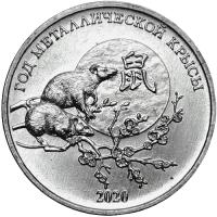 Приднестровье 1 рубль 2019 года Год металлической Крысы.