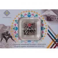 Киргизия 1 сом 2020 года Всемирные игры кочевников - Куреш.