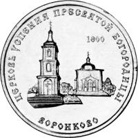 Приднестровье 1 рубль 2021 года Церковь Успения Пресвятой Богородицы.