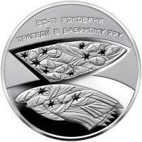 Украина 5 гривен 2021 Бабий Яр