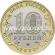 Россия 10 рублей 2020 года Козельск.
